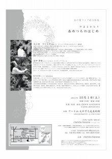 $葉山チャルカ♪地タコ焼き&アート&ヒーリング&お話会