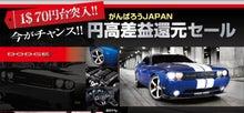 高崎ではたらく車屋社長のブログ-円高差益還元セール
