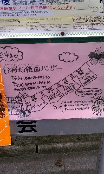 谷中暮らし-台桜幼稚園バザー