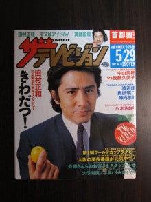 ザテレビジョン 30年目突入 | 茶...