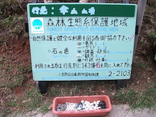 New 天の邪鬼日記-110928shizenhogo