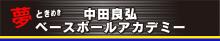 """$""""夢ときめき""""中田良弘BASEBALL ACADEMY"""