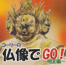 $コーリーの日記~時々仏像でGO!~