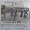 震災から200日の集中捜索の画像