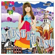 麻生夏子オフィシャルブログ「ただ今ご紹介にあずかりました、麻生夏子です。」by Ameba-Pt通常