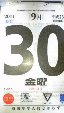 Michael Satsuki(美華慧龍 皐月)のブログ-DVC00104.jpg