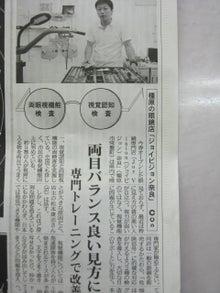 $奈良県橿原市 メガネ・深視力検査・ドイツ式両眼視機能検者のブログ