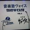 音楽塾ヴォイス Showcase Vol.0 の画像