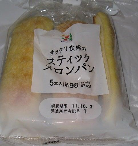 コンビニのパン屋さん♪-コンビニ
