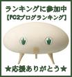 こきりんの森~住友林業で家づくり~-FC2ブログ★ランキング