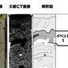 67年前の東南海地震、痕跡発見 海底の断層での画像