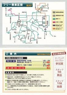 豊 鉄 バス 時刻 表