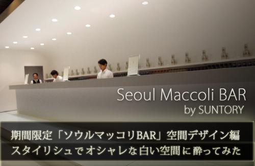 $Michi-kusa-ソウルマッコリBAR - サントリー