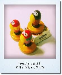 chocobanditz blog☆キャラ好チョコ好ゴシック好-bean's vol.13