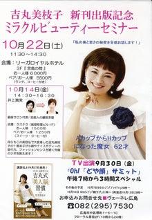 ワンステップのブログ-吉丸美枝子セミナー