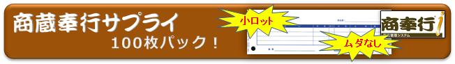 依田会計IT室長によるOBC奉行活用術-商蔵奉行100枚パック