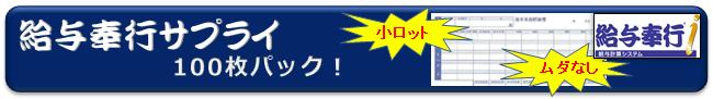依田会計IT室長によるOBC奉行活用術-OBC給与奉行 100枚パック
