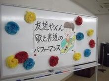 友近890(やっくん)ブログ ~歌への恩返し~-DSCF9391.jpg