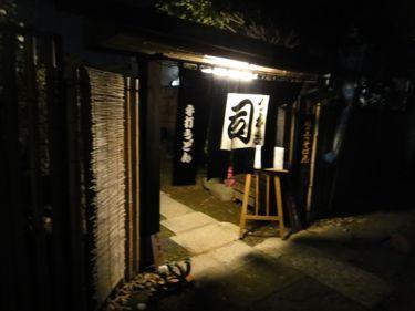 横浜発 驢馬人の美食な日々-Tsukasa