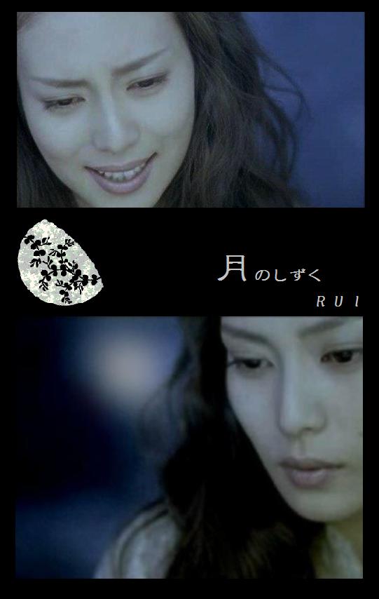 「柴咲コウ 月のしずく」の画像検索結果