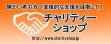 NPO法人 障害者支援チャリティー協会