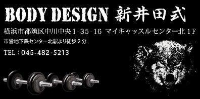 $新井田豊オフィシャルブログ「新井田式」Powered by Ameba