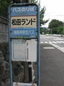 秋風と共に消えて行った過疎路線・・・湘南神奈交バス   えっちゃんの ...
