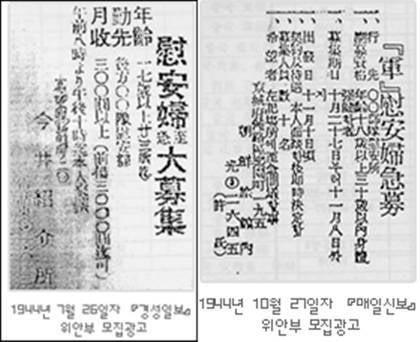 旧日本軍「従軍慰安婦強制連行」の証拠! | 日韓友好 K-POP ...