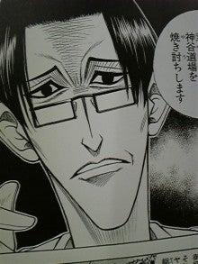 観 柳 武田