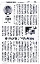 「労働基準監督署の調査 判例・通達から会社経営を考える」社会保険労務士松崎直己-労働新聞