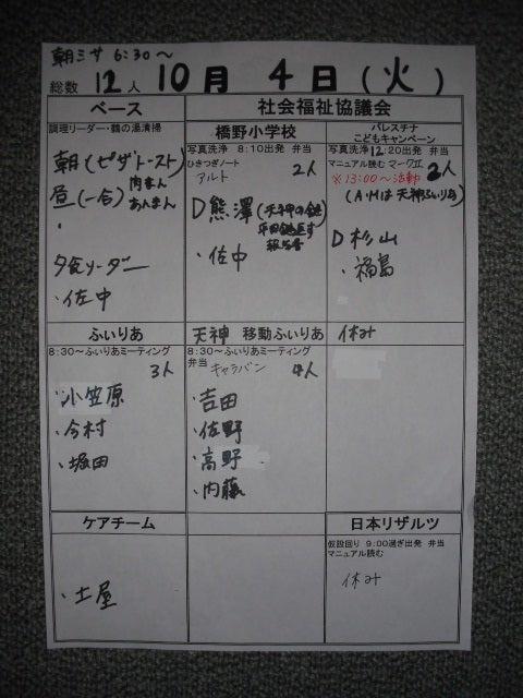 10月4日(火)の記事より