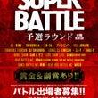 10/8(土) CL…