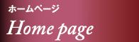 gaudieホームページ