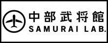中部武将館 SAMURAI LAB.のブログ