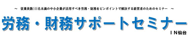 アイ・パートナーズ セミナー・相談会-セミナー