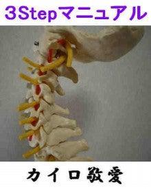 $骨盤矯正・頭痛で来院の9割が女性!!現役整体院長@カイロ敬愛の健康ブログ