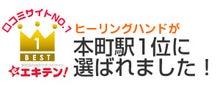 $大阪市中央区本町の      整骨院ヒーリングハンド痩身・美容スタッフ 千秋・恵華・佳納のブログ