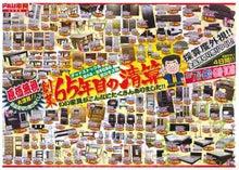 内山家具 スタッフブログ-201110現品市02