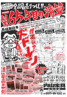 内山家具 スタッフブログ-201110現品市01