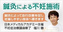 不妊治療子宝治療子宝鍼灸不妊鍼灸なら実績多数大阪市旭区千林大宮しおかわ鍼灸院へ不妊治療のバナー
