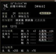 スーパーひなぽ-鈴蘭の神秘石