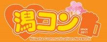 『潟コン』実行委員会のブログ-潟コン