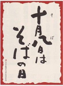 """三鷹市役所前 挽きたて""""石臼挽自家製粉""""のそば屋【ますだや】"""