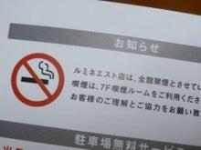 ☆きれいな空気が吸いたいね☆-ルミネエストパンフ禁煙
