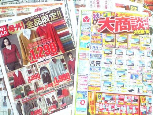 ★TORU★CHANG★ 誰か おとめ座 A型 ロマンティック♪-新聞広告☆チラシ