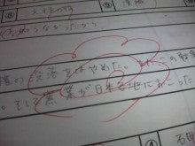 中塚智実 オフィシャルブログ 「中塚智実オフィシャルブログ(仮)」 Powered by Ameba-111007_180457.jpg