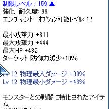 12-12武器。