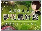 テレビ・ラジオで活躍するカリスマ占い師たちの出演情報-大河内元女夢花羅針盤