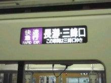 ぽけあに鉄道宣伝部日誌(仮)-rapid exp Nagatoro/Mitsumineguchi(kuha4017)