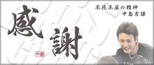 Toshiaki Nishioka × Rafael Marquez-中島吉謙一BLOG